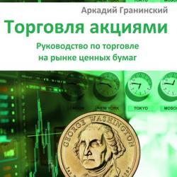 Торговля акциями. Руководство по торговле на рынке ценных бумаг - скачать книгу