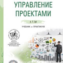 Управление проектами. Учебник и практикум для СПО (Анатолий Тимофеевич Зуб)