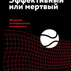 Эффективный или мертвый. 48 правил антикризисного менеджмента (Владимир Моженков)