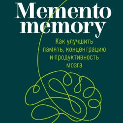 Memento memory. Как улучшить память, концентрацию и продуктивность мозга (Елена Сосновцева)