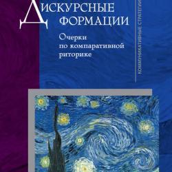 Дискурсные формации. Очерки по компаративной риторике (В. И. Тюпа)