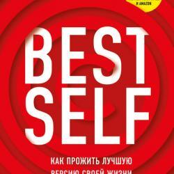 BEST SELF. Как прожить лучшую версию своей жизни (Майк Байер)