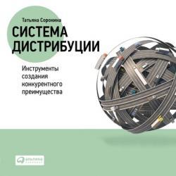 Аудиокнига Система дистрибуции. Инструменты создания конкурентного преимущества (Татьяна Сорокина)