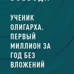 Ученик Олигарха. Первый миллион за год без вложений (Воевода)