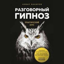 Аудиокнига Разговорный гипноз. Практический курс (Анвар Бакиров)