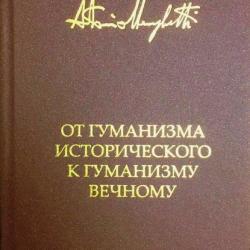 От гуманизма исторического к гуманизму вечному (Антонио Менегетти)
