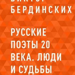 Русские поэты 20 века. Люди и судьбы - скачать книгу