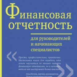 Финансовая отчетность для руководителей и начинающих специалистов - скачать книгу