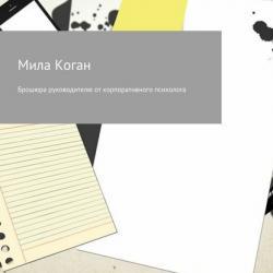 Брошюра руководителю от корпоративного психолога (Мила Коган)