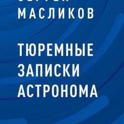 Тюремные записки астронома (Сергей Юрьевич Масликов)