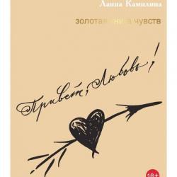 Аудиокнига Привет, Любовь! Золотая книга чувств (Ланна Камилина)