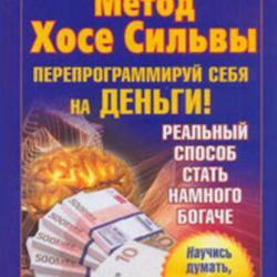 Метод Хосе Сильвы. Перепрограммируй себя на деньги - скачать книгу