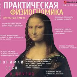 Аудиокнига Практическая физиогномика. Книга-тренажер (Александр Петров)