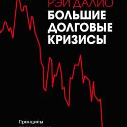 Большие долговые кризисы. Принципы преодоления (Рэй Далио)