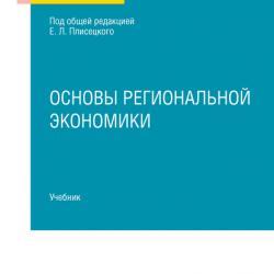 Основы региональной экономики. Учебник для СПО (Юрий Алексеевич Симагин)