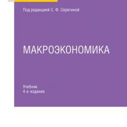 Макроэкономика 4-е изд., испр. и доп. Учебник для СПО (Анна Витальевна Аносова)