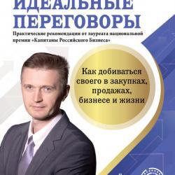 Идеальные переговоры. Как добиваться своего в закупках, продажах, бизнесе и жизни (Сергей Семёнов)