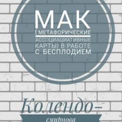 МАК (метафорические ассоциативные карты) в работе с бесплодием (Анастасия Колендо-Смирнова)