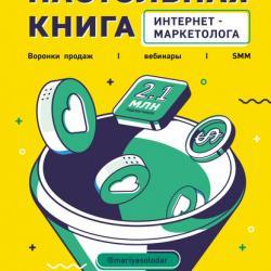 Настольная книга интернет-маркетолога. Воронки продаж, вебинары, SMM (Мария Солодар)