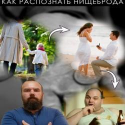 Нищебродоведение (Павел Силуянов)