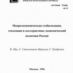 Макроэкономическая стабилизация, тенденции и альтернативы экономический политики России (В. А. Мау)