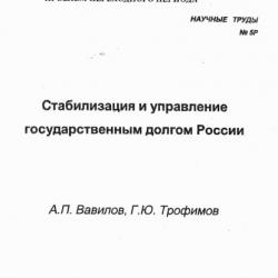 Стабилизация и управление государственным долгом России (А. П. Вавилов)