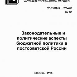 Законодательные и политические аспекты бюджетной политики в постсоветской России (С. Г. Синельников-Мурылёв)