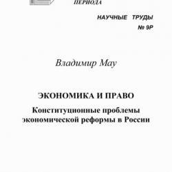 Экономика и право. Конституционные проблемы экономической реформы в России (В. А. Мау)