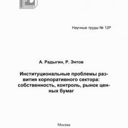Институциональные проблемы развития корпоративного сектора: собственность, контроль, рынок ценных бумаг (Р. М. Энтов)