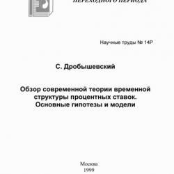 Обзор современной теории временной структуры процентных ставок. Основные гипотезы и модели (С. М. Дробышевский)