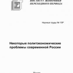 Некоторые политэкономические проблемы современной России (В. А. Мау)