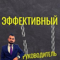 Эффективный руководитель (Руфат Джабраилов)