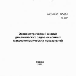 Эконометрический анализ динамических рядов основных макроэкономических показателей (Р. М. Энтов)