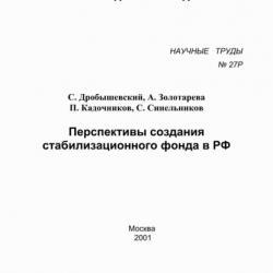 Перспективы создания стабилизационного фонда в РФ (А. Б. Золотарёва)