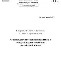 Агропродовольственная политика и международная торговля. Российский аспект (И. Кобута)