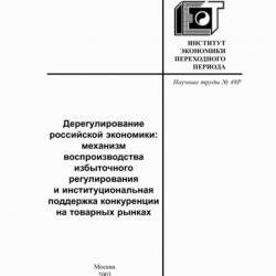 Дерегулирование российской экономики. Механизм воспроизводства избыточного регулирования и институциональная поддержка конкуренции на товарных рынках (В. А. Мау)