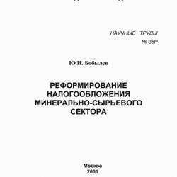 Реформирование налогообложения минерально-сырьевого сектора (Юрий Бобылев)
