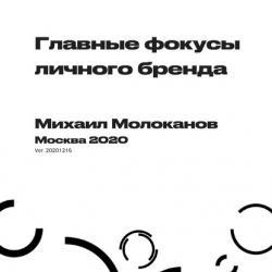 Главные фокусы личного бренда (Михаил Молоканов)