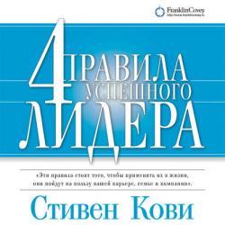 Аудиокнига 4 правила успешного лидера (Стивен Кови)