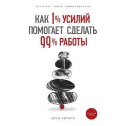 Аудиокнига Как 1% усилий помогает сделать 99% работы (Коно Эйтаро)