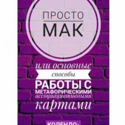 Просто МАК, или Основные способы работы с метафорическими ассоциативными картами (Анастасия Колендо-Смирнова)