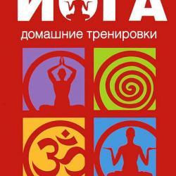 Йога. Домашние тренировки (Сборник)