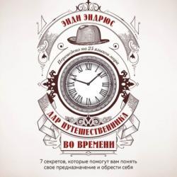 Аудиокнига Дар путешественника во времени. 7 секретов, которые помогут вам понять свое предназначение и обрести себя (Энди Эндрюс)