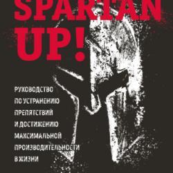 Spartan up! Руководство по устранению препятствий и достижению максимальной производительности в жизни (Джо Де Сена)