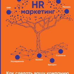 HR-маркетинг. Как сделать вашу компанию мечтой всех кандидатов - скачать книгу