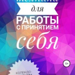 Техники на принятие себя (Анастасия Колендо-Смирнова)