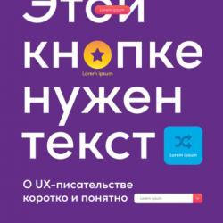 Этой кнопке нужен текст. O UX-писательстве коротко и понятно (Кирилл Егерев)