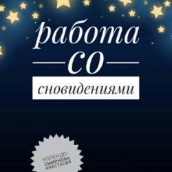 Работа со сновидениями (Анастасия Колендо-Смирнова)