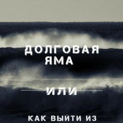 Долговая яма или Как выйти из кризиса (Юлия Никитина)