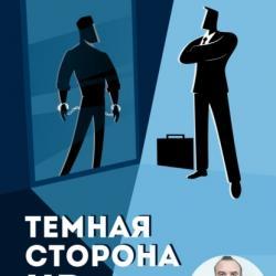 Темная сторона HR (Павел Силуянов)